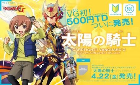 VGTD20160422-450x275