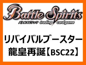 BSC2220151219