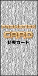 yu_PRCARD