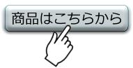 ボタンと指
