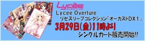 Lycee_DX1_Top