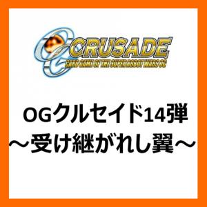 OG1420160129