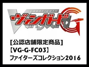 VG20160430FC16
