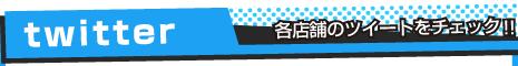 スタッフブログ - 各店舗の最新情報をお届け