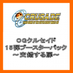 OG160520BS